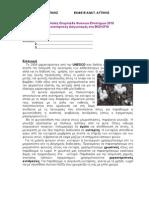 ΒΙΟΛΟΓΙΑ EUSO2010-ΤΟΠΙΚΟΣ ΑΝ. ΑΤΤΙΚΗΣ