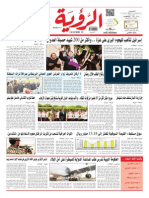 Alroya Newspaper 17-07-2014
