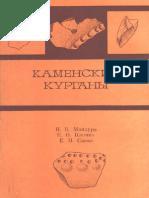 И. В. Манзура, Е. О. Клочко, Е. Н. Савва, Каменские курганы, Кишинев 1992