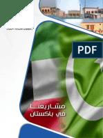 دليل مشاريع النجاة الخيرية في دولة باكستان