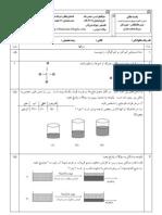 امتحان شيمي يک هدايت پاياني خرداد87