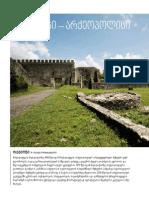 ციხეგოჯი – არქეოპოლისი