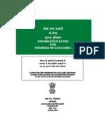 82 Ls Eng. & Hindi Mail Sent 27-5-2014