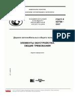 ГОСТ 52766-2007
