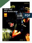 Shesh Hashi Masud Rana