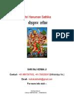 Shri Hanuman Sathika (श्रीहनुमान साठिका)