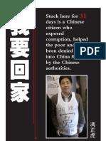 Chinese human rights activist Feng Zhenghu,barred from China,stuck at Japan's airport