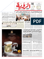 Alroya Newspaper 18-07-2014