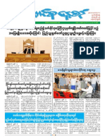 Union Daily 18-7-2014 (Final)