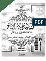 الشريعة الاسلامية صالحة لكل زمان ومكان