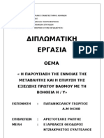 Διπλωματική Εργασία ΠΜΣ του ΠΤΔΕ του Πανεπιστημίου Αθηνών