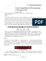 A Fast and Efficient Algorithm for Recognizing Cigarette Laser Security Code