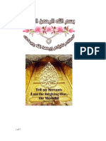 Supplications (Dua'en)