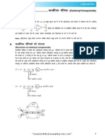 Carbonyl Compound Theory_H