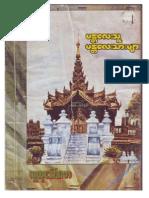 DawAhMar Mandalay Native