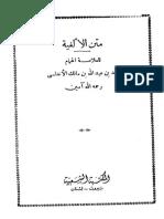 الفية ابن مالك-libre