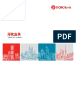 OCBC 2013 Annual Report_Chinese