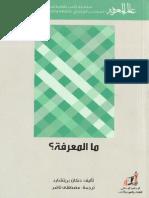 ما المعرفة؟ تأليف دنكان بريتشارد ترجمة مصطفى ناصر سلسلة عالم المعرفة العدد 404 سبتمبر 2013