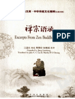 Excerpts From Buddhist Texts