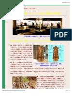 弥生時代の銅鐸とドンソン文化の銅鼓の類似性」.pdf