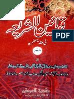 قوانین الشریعہ فی فقہ الجعفریہ جلد دوم