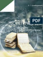 cymbarevich_e_g_teoreticheskie_osnovy_elektrotehniki.pdf