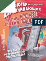 KompNachin102012.pdf