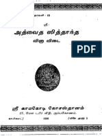 Advaita Siddhanta Vina Vidai