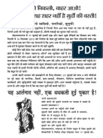 Pamphlet on brutal gang rape and murder in Lucknow