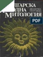 Българска Народна Митология - Иваничка Георгиева