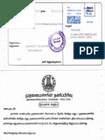 CM Cell Krishnagiri Collector