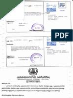 CM Cell Ramathal Complaint
