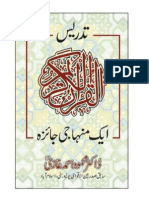 Tadrees e Quran by Dr Mehmood Ahmed Ghazi