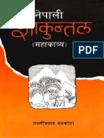 Laxmi Prasad Devkota 2025BS  Shakuntala Mahakavya