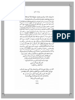 Saif al Ghulaab Sharh Mughni at-Tulaab