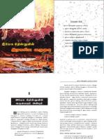 Rapture - Tamil