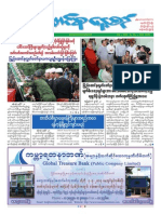 Union Daily (21-7-2014)