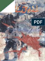 Ay Rah E Haq Kay Shaheedo by Tariq Ismail Sagar