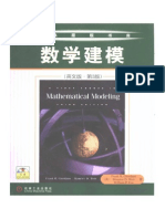 a_first_course_in_mathematical_modeling.pdf