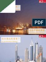 NG Knowing China