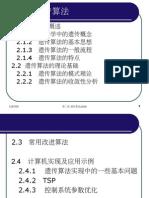 遗传算法课件教程[2].ppt