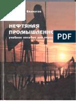 0931069 2CAA7 Belousov v Neftyanaya Promyshlennost Uchebnoe Posobie Dlya p