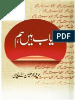 Nayab Hain Hum