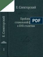 Спекторский Е.В. Проблема Социальной Физики в XVII Столетии. Том 1. (Слово о Сущем). 2006