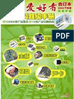 硬件资料超级手册