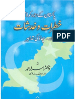 Dangers to Pakistans Existence-Dr.Israr Ahmad