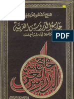 camiu'd-durusi'l-arabiyye(3 cilt)-mustafa el-galayini