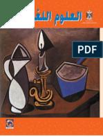arabic_Language_G9_p1