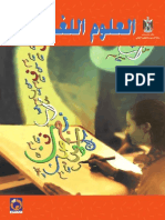 Arabic_Language_G9_p2