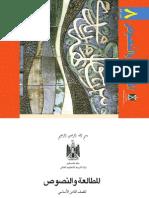 Arabic_Literature_G8_p1